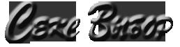 СексВыбор